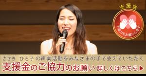 ささきひろ子の声楽活動をみなさまに支えていただく支援金のご協力のお願い 詳しくはこちら