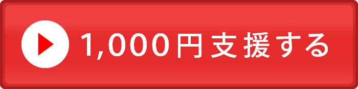 1000円支援する